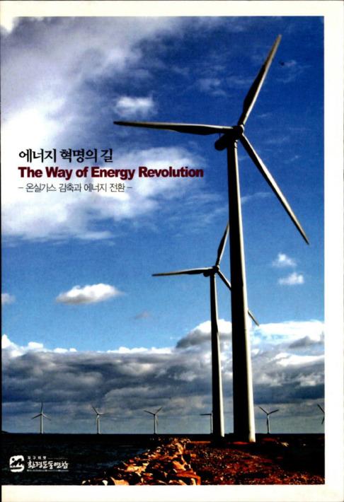 에너지 혁명의 길