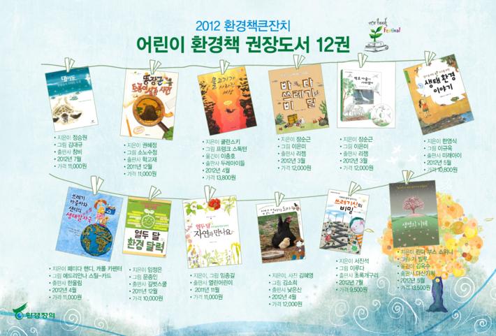 2012년 환경책큰잔치 어린이 환경책 권장도서 홍보물