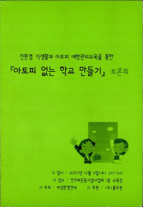 친환경 식생활과 아토피 예방관리교육을 통한