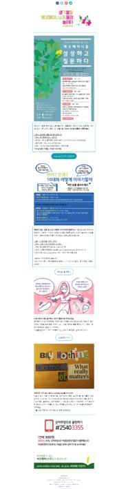 여성환경연대 뉴스레터 2017년 11월 16일