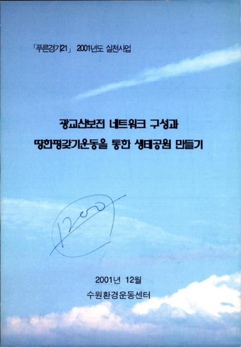 푸른경기21 2001년도 실천사업