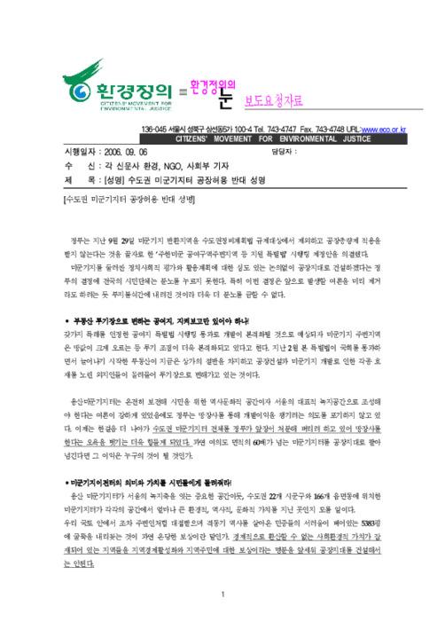 [성명서] 수도권 미군기지 터 공장허용 반대 성명