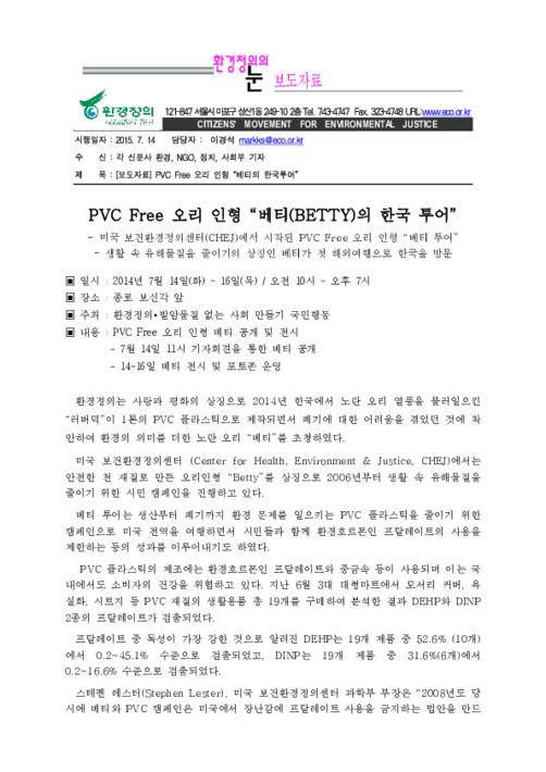 [보도자료] PVC Free 오리 인형 베티(BETTY)의 한국 투어 캠페인 보도요청