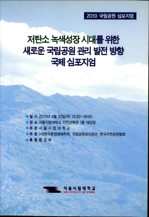 저탄소 녹색성장 시대를 위한 새로운 국립공원 관리발전 방향 국제 심포지엄