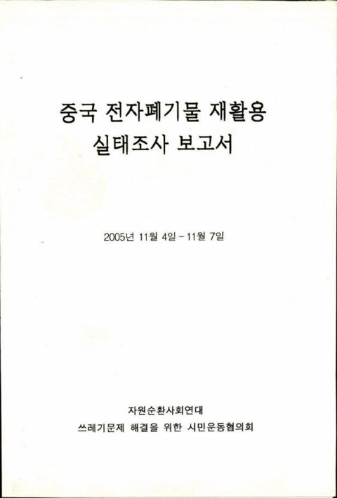 중국 전자폐기물 재활용 실태조사 보고서
