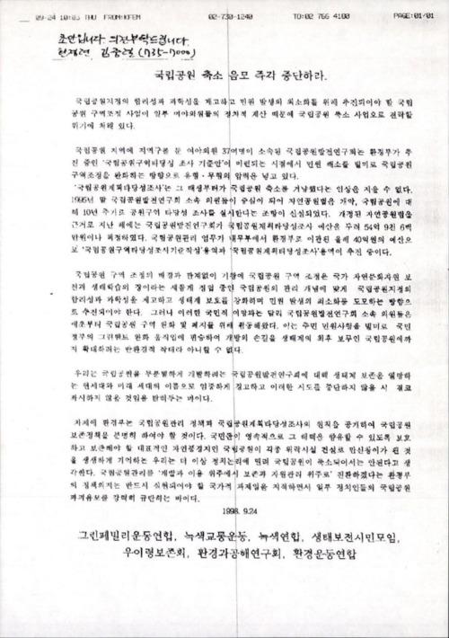 국립공원 축소 음모 즉각 중단하라