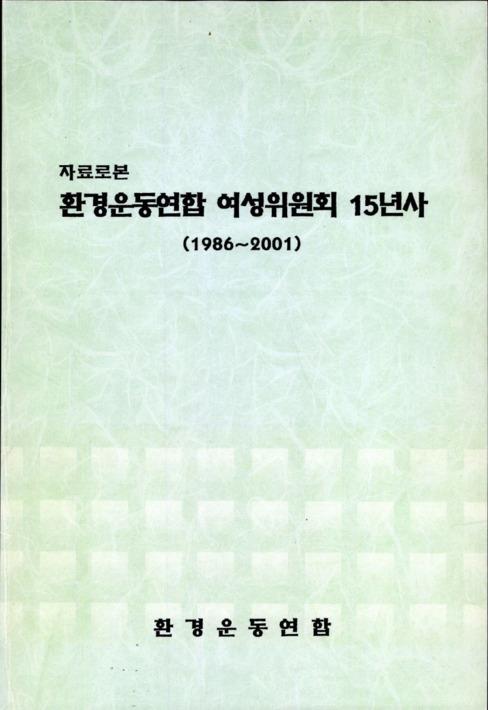 자료로본 환경운동연합 여성위원회 15년사(1986-2001)
