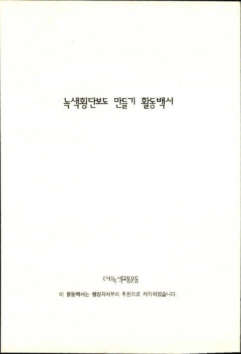 녹색횡단보도 만들기 활동백서