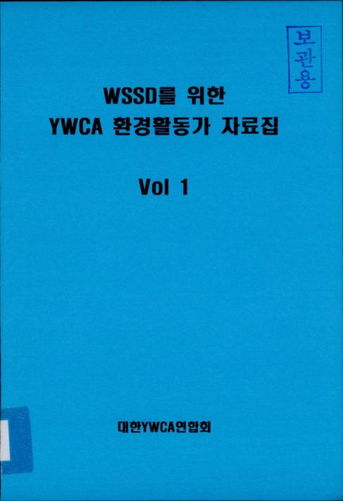 WSSD를 위한 YWCA 환경활동가 자료집 Vol 1
