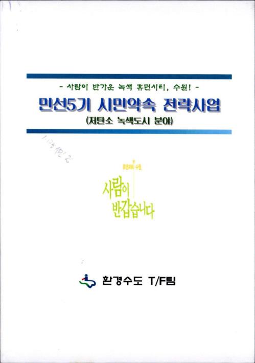 수원시 민선5기 시민약속 전략사업