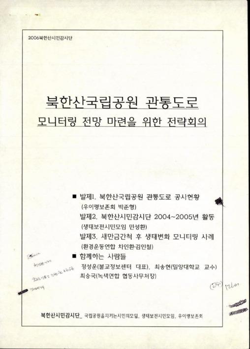 2006북한산시민감시단
