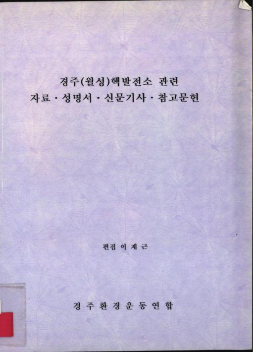 경주(월성)핵발전소 관련 자료.성명서.신문기사.참고문헌