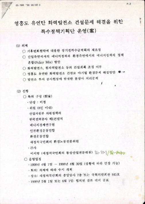영흥도 유연탄 화력발전소 건설문제 해결을 위한 특수정책 기획단 운영