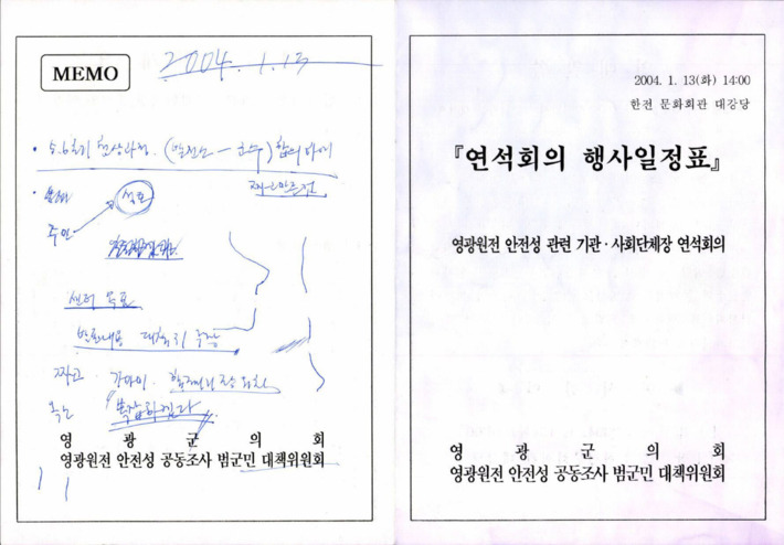 영광원전 안전성 관련 기관.사회단체장 연석회의 행사일정표