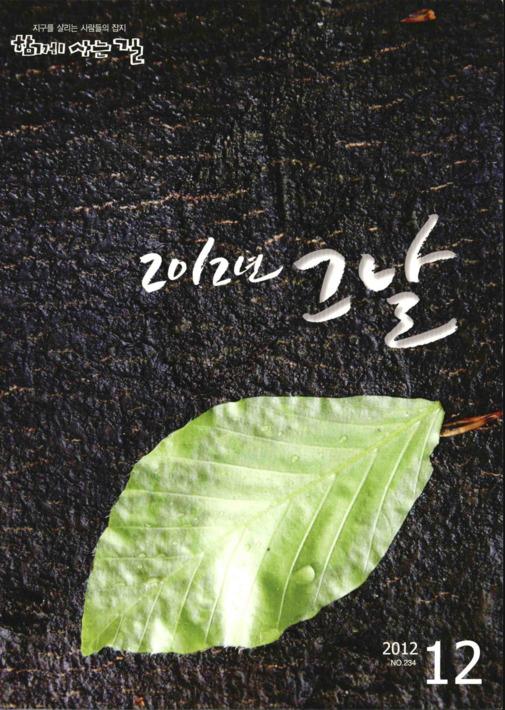 함께 사는 길 2012년 12월호