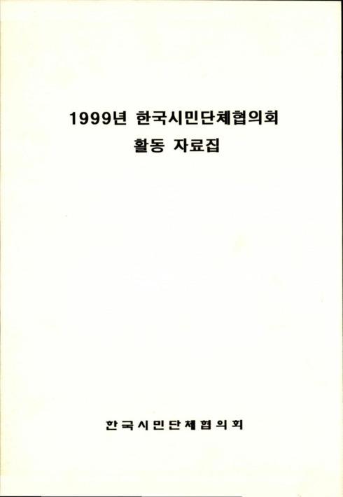 1999년 한국시민단체협의회 활동 자료집