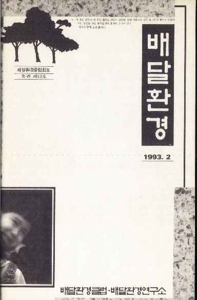 배달환경 1993년 2월 통권 제12호