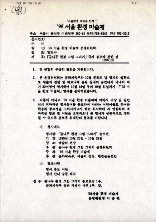 [95 서울 환경 미술제 운영위원회에서 환경운동연합으로 보낸 공문]