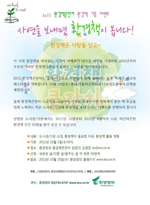 2012년 환경책큰잔치 환경책 기증 이벤트 포스터