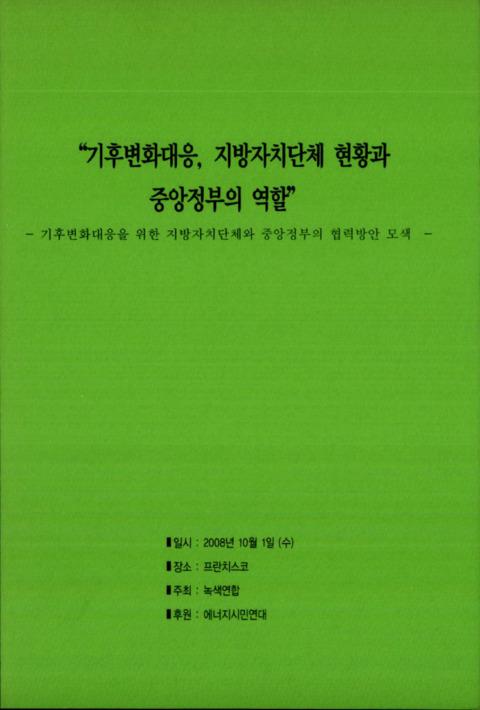기후변화대응, 지방자치단체 현황과 중앙정부의 역할