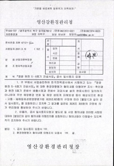 영광원전5,6호기 건설공사 일시중지 요청