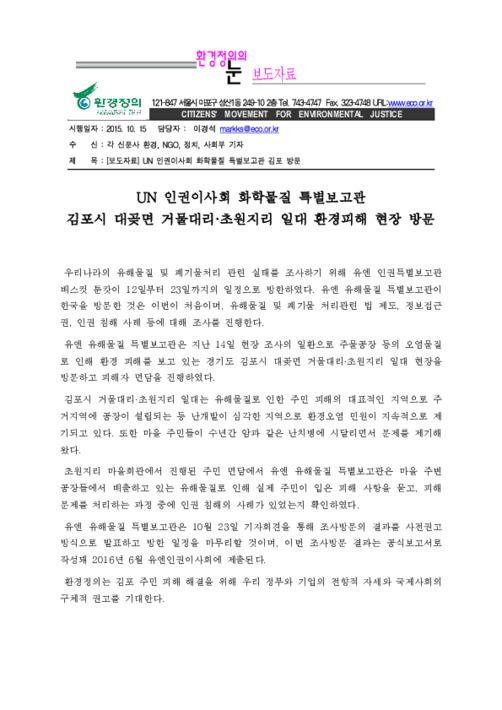 [보도자료] UN 인권이사회 화학물질 특별보고관 김포 방문 보도요청