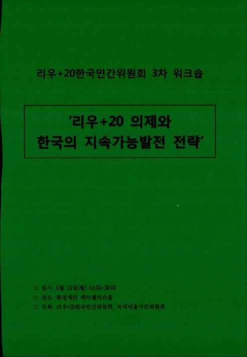 리우+20 의제와 한국의 지속가능발전 전략