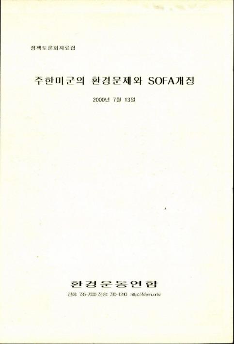 주한미군의 환경문제와 SOFA개정