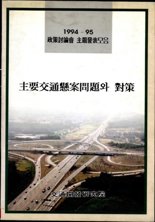 主要交通懸案問題와 對策