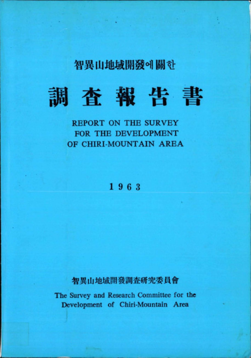 REPORT ON THE SURVEY FOR THE DEVELOPMENT OF CHIRI-MOUNTAIN AREA