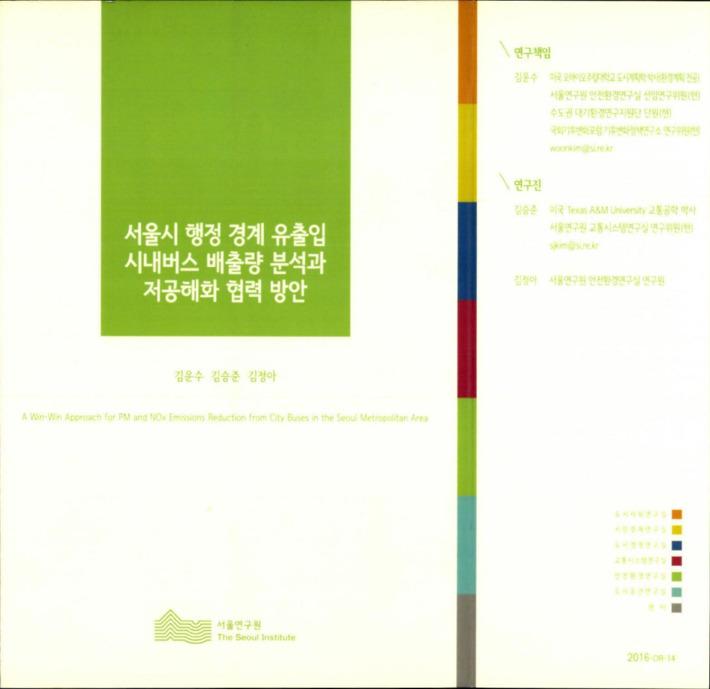 서울시 행정 경계 유출입 시내버스 배출량 분석과 저공해화 협력 방안