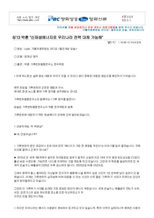 cpbc 19.08.13. 박훈 '신재생에너지로 우리나라 전력 대체 가능해' 인터뷰전문