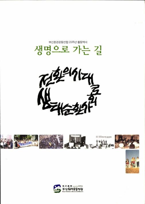 부산환경운동연합 20주년 활동백서