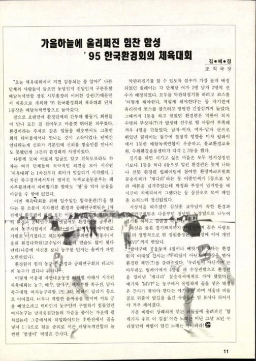 95 한국환경회의 체육대회