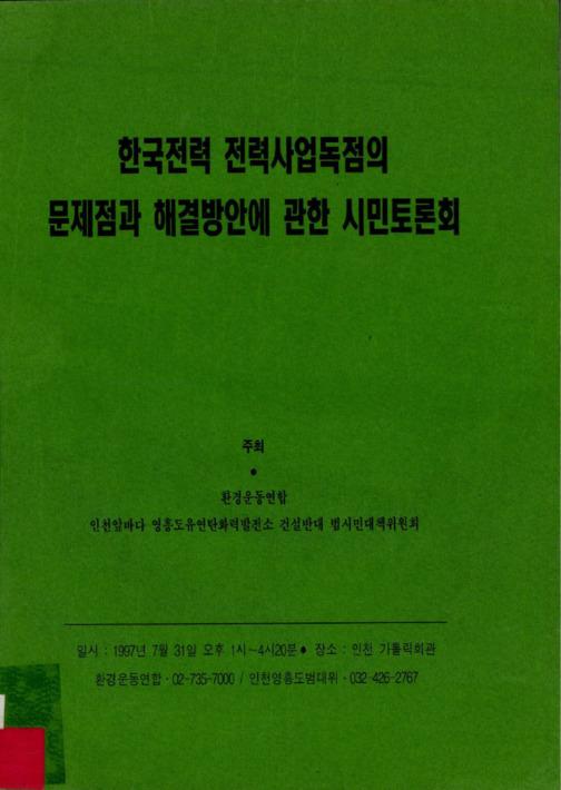한국전력 전력사업독점의 문제점과 해결방안에 관한 시민토론회 자료집