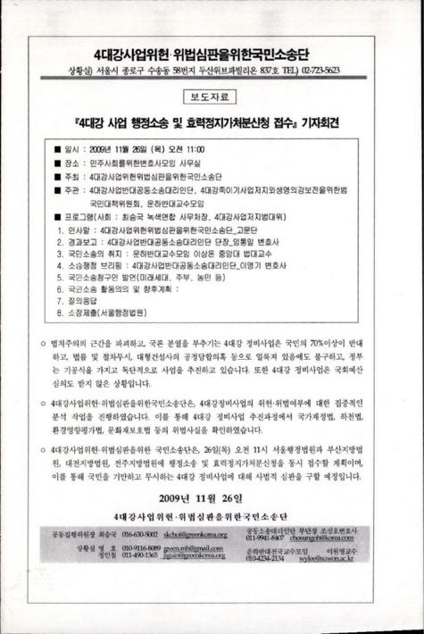 4대강사업 행정소송 및 효력정지가처분신청 접수 기자회견 보도자료
