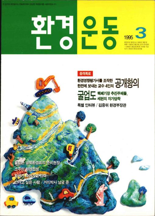 환경운동 통권21호