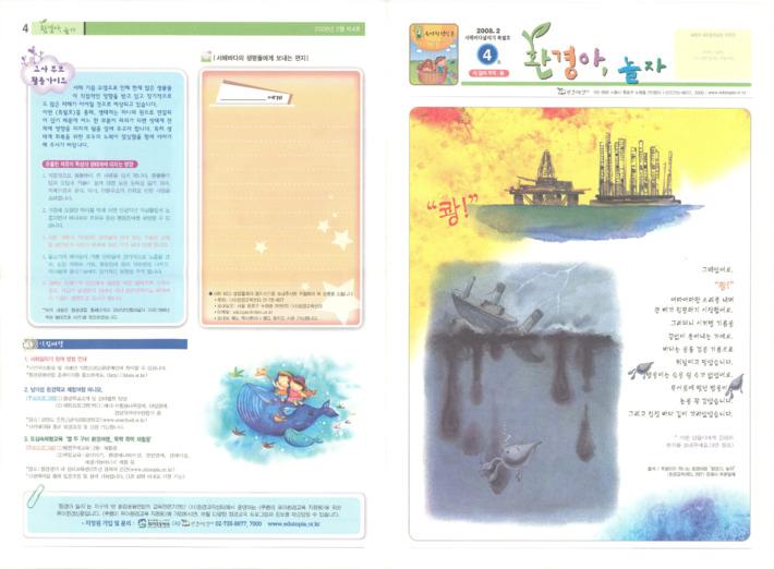 유아환경신문 2008년 2월 4호 서해바다살리기 특별호