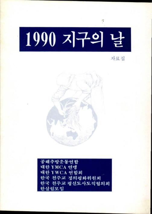 1990 지구의 날 자료집