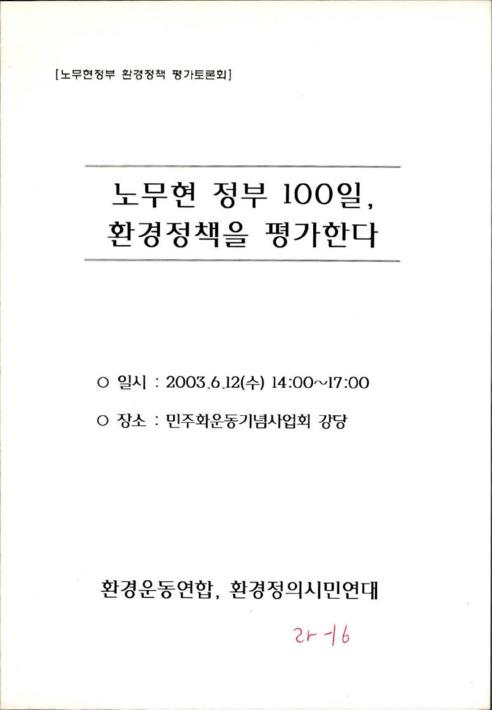 노무현 정부 100일, 환경정책을 평가한다