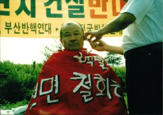 반핵운동 : 지역민과 함께하는 핵 발전소.핵 폐기장 반대운동 2