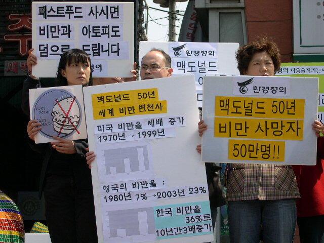 2005년 안티패스트푸드 캠페인 사진