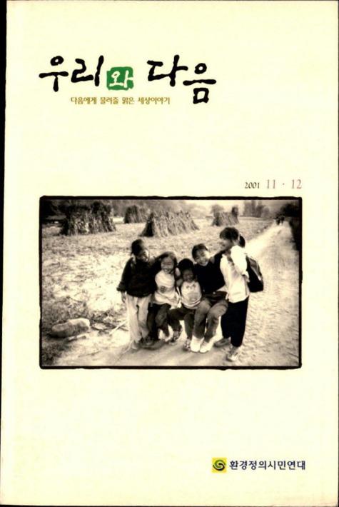 우리와 다음 2001년 11.12월 통권 제12호