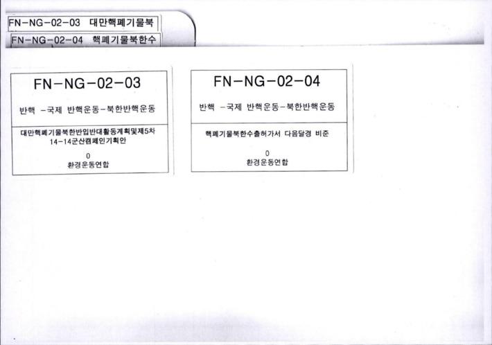 [대만 핵폐기물의 북한 반입반대활동에 대한 철의 표지]