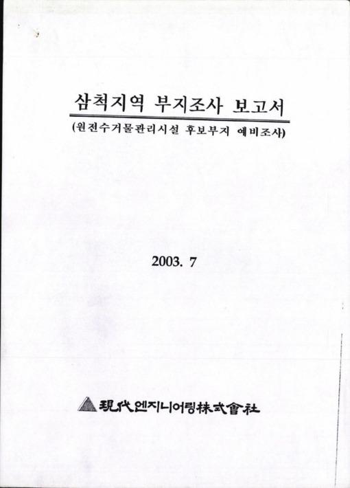 삼척지역 부지조사 보고서