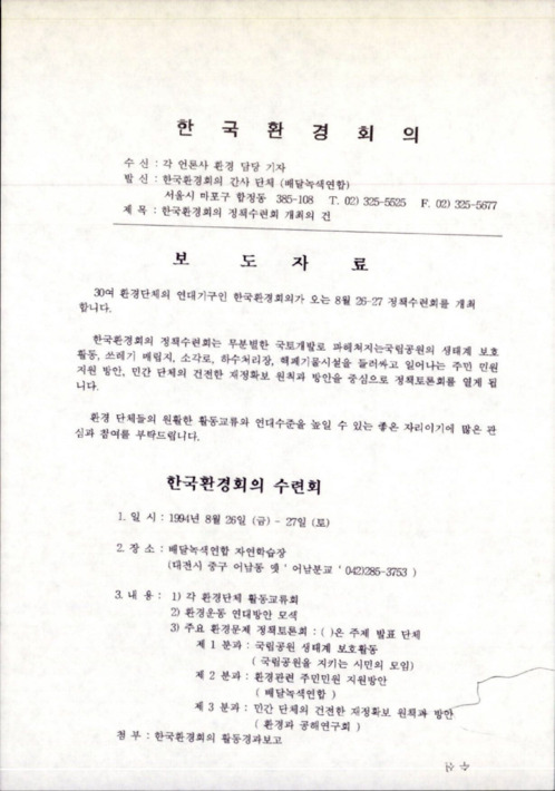한국환경회의 정책수련회 개최의 건