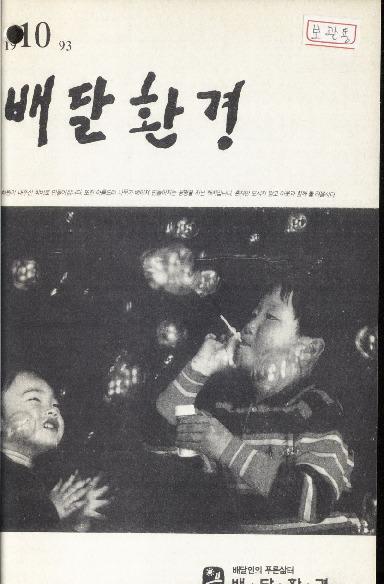 배달환경 1993년 10월 통권 제20호