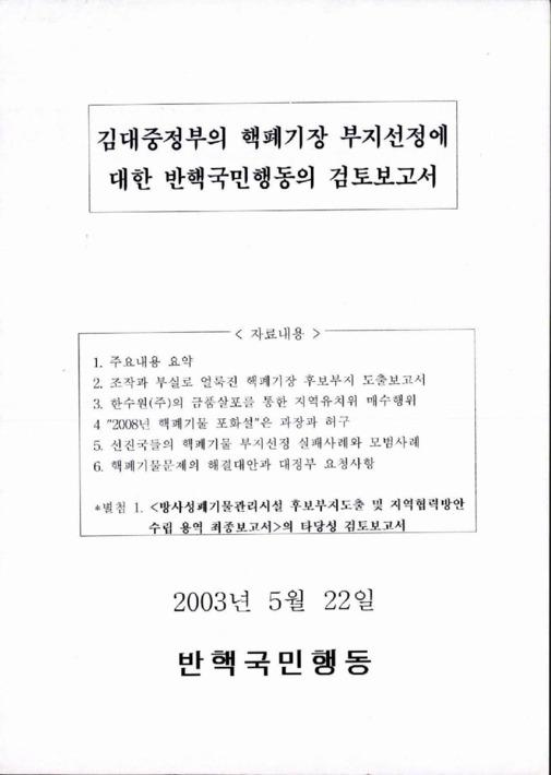 김대중정부의 핵폐기장 부지선정에 대한 반핵국민행동의 검토보고서