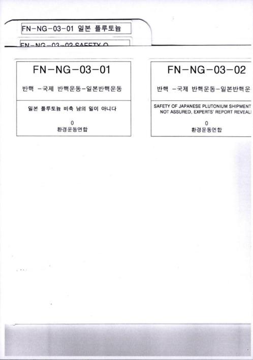 [일본반핵운동에 대한 철의 표지]