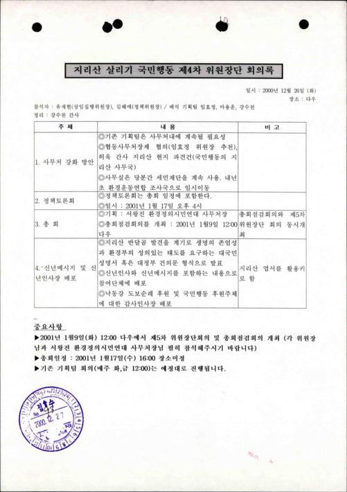 지리산 살리기 국민행동 제4차 위원장단 회의록